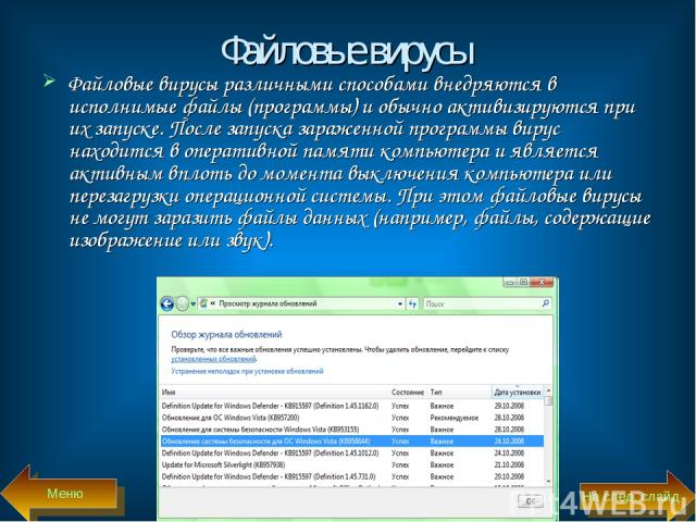 Файловые вирусы Файловые вирусы различными способами внедряются в исполнимые файлы (программы) и обычно активизируются при их запуске. После запуска зараженной программы вирус находится в оперативной памяти компьютера и является активным вплоть до м…