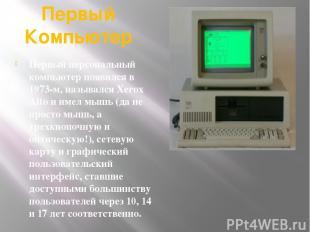 Первый Компьютер Первый персональный компьютер появился в 1973-м, назывался Xero