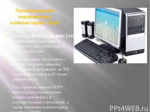 Производители современных компьютеров: Depo Компания DEPO Computers – крупнейший