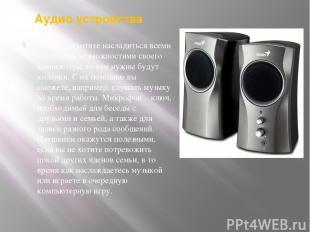 Аудио устройства Если вы захотите насладиться всеми звуковыми возможностями свое