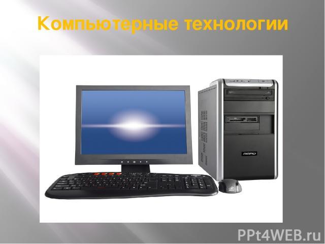 Компьютерные технологии