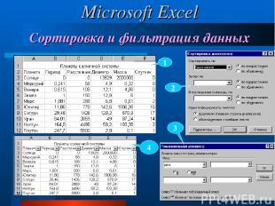 Сортировка и фильтрация данных 1 2 3 4 Microsoft Excel