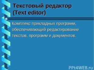 Текстовый редактор (Text editor) Комплекс прикладных программ, обеспечивающий ре