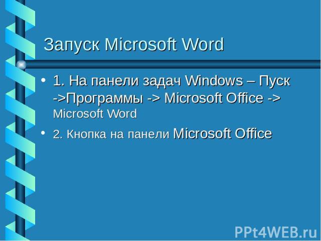 Запуск Microsoft Word 1. На панели задач Windows – Пуск ->Программы -> Microsoft Office -> Microsoft Word 2. Кнопка на панели Microsoft Office