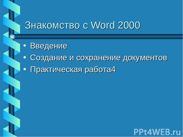 Знакомство с Word 2000 Введение Создание и сохранение документов Практическая работа*