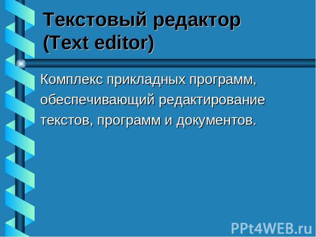 Текстовый редактор (Text editor) Комплекс прикладных программ, обеспечивающий редактирование текстов, программ и документов.