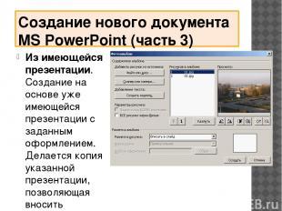 Создание нового документа MS PowerPoint (часть 3) Из имеющейся презентации. Созд