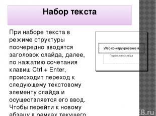 Набор текста При наборе текста в режиме структуры поочередно вводятся заголовок