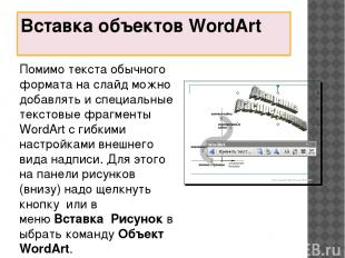 Вставка объектов WordArt Помимо текста обычного формата на слайд можно добавлять