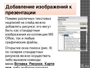 Добавление изображений к презентации Помимо различных текстовых надписей на слай