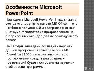 Особенности Microsoft PowerPoint Программа Microsoft PowerPoint, входящая в сост