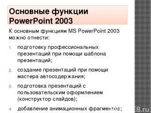 Основные функции PowerPoint 2003 К основным функциям MS PowerPoint 2003 можно от