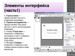 Элементы интерфейса (часть1) 1. Строка меню— предоставляет доступ к командам пр