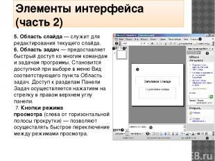 Элементы интерфейса (часть 2) 5. Область слайда— служит для редактирования теку