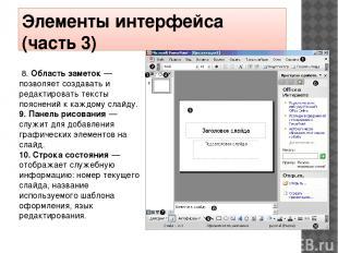 Элементы интерфейса (часть 3) 8. Область заметок— позволяет создавать и редакт