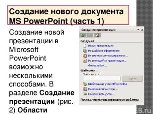 Создание нового документа MS PowerPoint (часть 1) Создание новой презентации в M