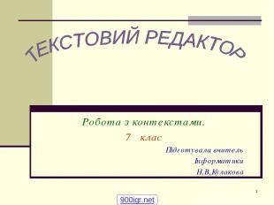 * Робота з контекстами. 7 клас Підготувала вчитель Інформатики Н,В,Кулакова 900i