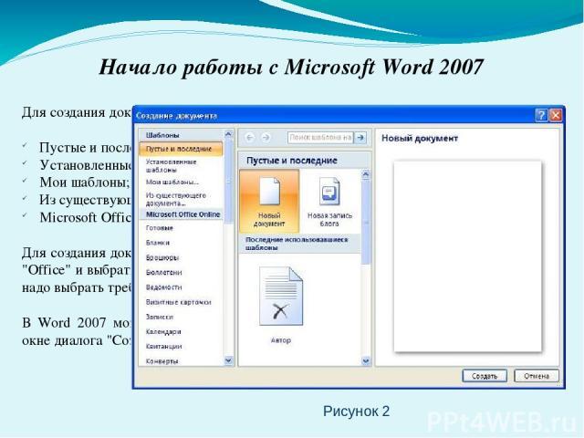 Ворд 2007 работа онлайн торговля на биржевом рынке форекс