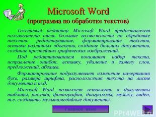 Microsoft Word (программа по обработке текстов) Текстовый редактор Microsoft Wor
