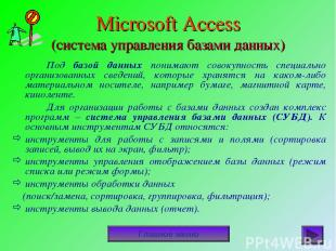 Microsoft Access (система управления базами данных) Под базой данных понимают со