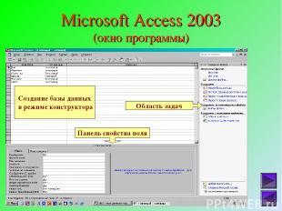 Microsoft Access 2003 (окно программы)