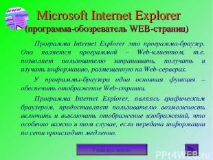 Microsoft Internet Explorer (программа-обозреватель WEB-страниц) Программа Inter
