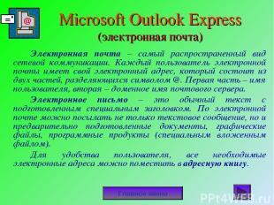 Microsoft Outlook Express (электронная почта) Электронная почта – самый распрост