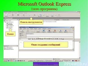 Microsoft Outlook Express (окно программы) Главное меню