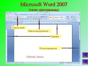 Microsoft Word 2007 (окно программы)