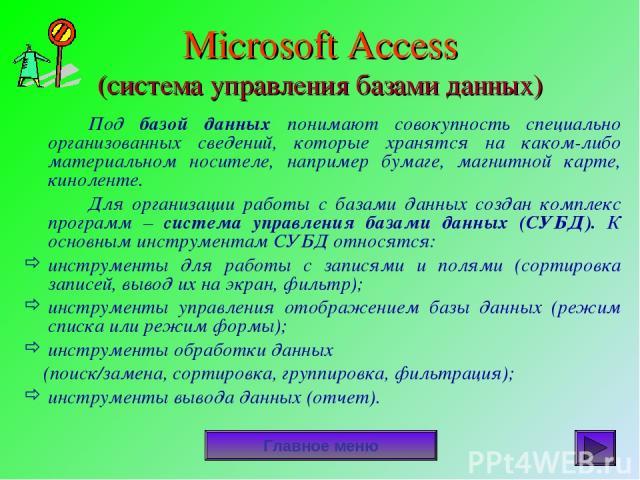 Microsoft Access (система управления базами данных) Под базой данных понимают совокупность специально организованных сведений, которые хранятся на каком-либо материальном носителе, например бумаге, магнитной карте, киноленте. Для организации работы …