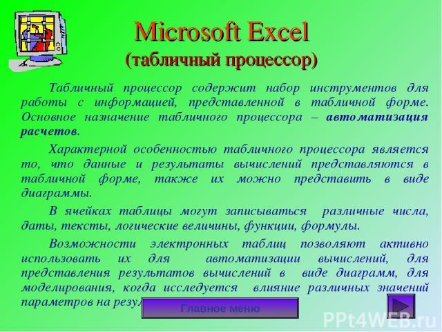Microsoft Excel (табличный процессор) Табличный процессор содержит набор инструментов для работы с информацией, представленной в табличной форме. Основное назначение табличного процессора – автоматизация расчетов. Характерной особенностью табличного…
