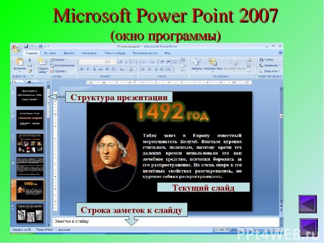 Microsoft Power Point 2007 (окно программы)