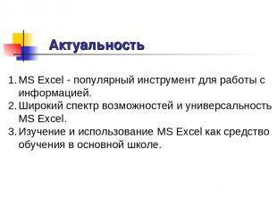 Актуальность MS Excel - популярный инструмент для работы с информацией. Широкий