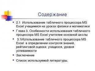 Содержание 2.1 Использование табличного процессора MS Excel учащимися на уроках