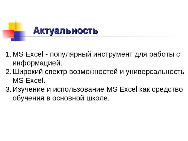 Актуальность MS Excel - популярный инструмент для работы с информацией. Широкий спектр возможностей и универсальность MS Excel. Изучение и использование MS Excel как средство обучения в основной школе.