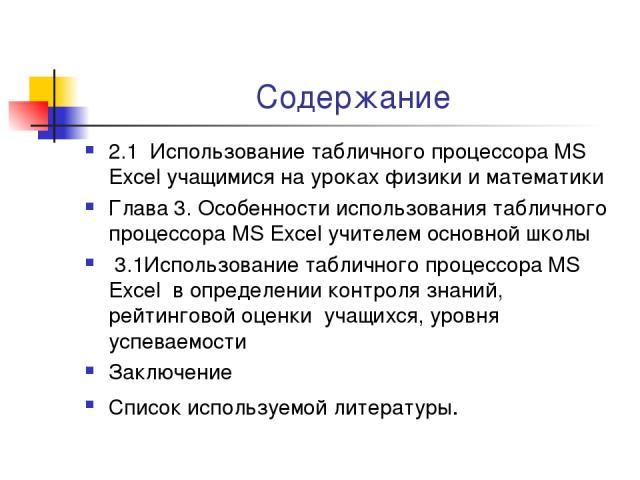 Содержание 2.1 Использование табличного процессора MS Excel учащимися на уроках физики и математики Глава 3. Особенности использования табличного процессора MS Excel учителем основной школы 3.1Использование табличного процессора MS Excel в определен…