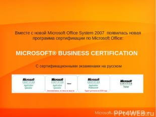 MICROSOFT® BUSINESS CERTIFICATION Вместе с новой Microsoft Office System 2007 по