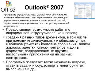 Outlook® 2007 Предоставляет возможность работы с информацией (структурирование и