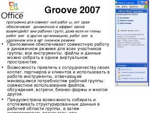 Groove 2007 Приложение обеспечивает совместную работу в динамичном режиме для вс