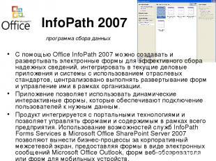 InfoPath 2007 С помощью Office InfoPath 2007 можно создавать и развертывать элек