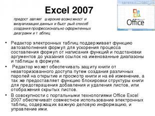 Excel 2007 Редактор электронных таблиц поддерживает функцию автозаполнения форму