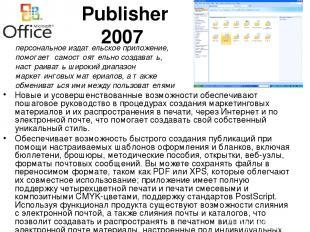 Publisher 2007 Новые и усовершенствованные возможности обеспечивают пошаговое ру