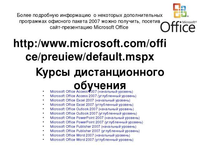 Курсы дистанционного обучения Microsoft Office Access 2007 (начальный уровень) Microsoft Office Access 2007 (углубленный уровень) Microsoft Office Excel 2007 (начальный уровень) Microsoft Office Excel 2007 (углубленный уровень) Microsoft Office Outl…