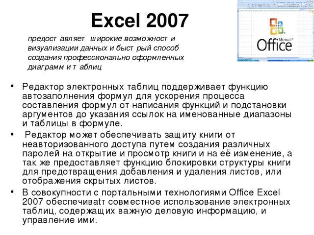 Excel 2007 Редактор электронных таблиц поддерживает функцию автозаполнения формул для ускорения процесса составления формул от написания функций и подстановки аргументов до указания ссылок на именованные диапазоны и таблицы в формуле. Редактор может…