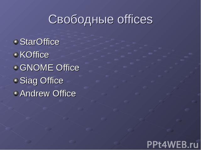 Свободные offices StarOffice KOffice GNOME Office Siag Office Andrew Office