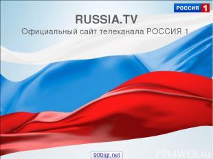 RUSSIA.TV Официальный сайт телеканала РОССИЯ 1 900igr.net