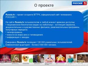 Russia.tv – проект холдинга ВГТРК, официальный сайт телеканала РОССИЯ 1. На сайт
