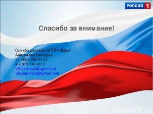 Спасибо за внимание! Служба рекламы ВГТРК digital Анисимова Виктория +7 (495) 95