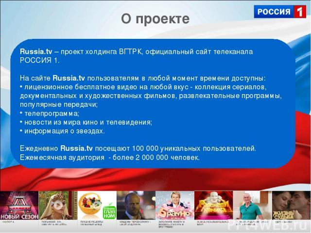 Russia.tv – проект холдинга ВГТРК, официальный сайт телеканала РОССИЯ 1. На сайте Russia.tv пользователям в любой момент времени доступны: лицензионное бесплатное видео на любой вкус - коллекция сериалов, документальных и художественных фильмов, раз…