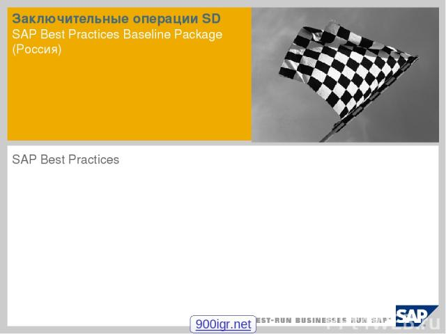 Заключительные операции SD SAP Best Practices Baseline Package (Россия) SAP Best Practices 900igr.net